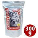 フェレットフードA 300g【フェレット用総合栄養食】【低アレルギー】フェレット フード フェレットフード ベビー アダ…