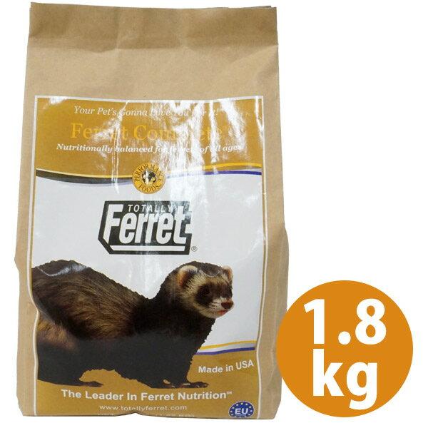 トータリー コンプリート 1.8kgフェレット フード フェレットフード ベビー アダルト エサ えさ 餌
