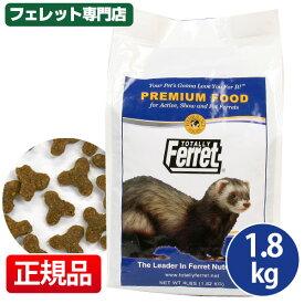 フェレット トータリー グロース&メンテナンス 1.8kg フェレット フード フェレットフード ベビー アダルト エサ えさ 餌