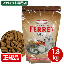 フェレット マーシャル プレミアムフェレットダイエット 1.8kgフェレット フード フェレットフード ベビー アダルト エサ えさ 餌