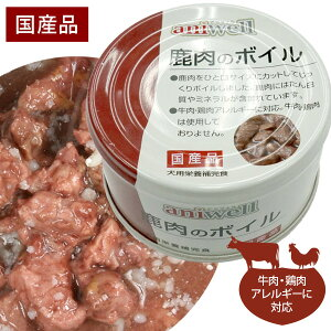 アニウェル 鹿肉のボイル 85g【国産】【犬用栄養補完食】 犬 ドッグ フード 缶詰 鹿肉 たん白質 ミネラル 低カロリー 低アレルギー オールステージ ウェットフード