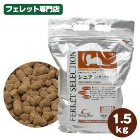 フェレット イースター フェレットセレクション シニア 1.5kg フェレット フード フェレットフード シニア エサ えさ 餌