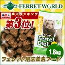 ズプリーム グレイン・フリーフェレットダイエット 1.8kg フェレット/フード/フェレットフード/ベビー/アダルト/エサ/えさ/餌