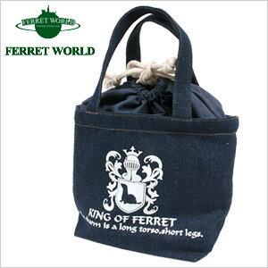 お散歩巾着ミニトート KING OF FERRET(キングオブフェレット) フェレット 雑貨 バッグ カバン かばん トートバッグ ランチ お散歩 グッズ