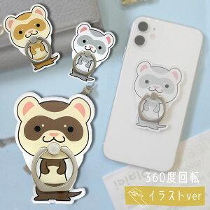 【ゆうパケットOK(メール便)】フェレット スマホリング イラストver フェレット 雑貨 iPhone リング ホルダーリング プレゼント スマートフォン スマホ 360度回転 スタンド機能 日本製 取り