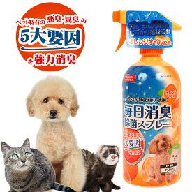 毎日消臭除菌スプレー 750ml(オレンジの香り) 犬 ドッグ フェレット 猫 消臭 除菌 掃除 洗浄 悪臭 異臭 オレンジ 安心 安全 トイレ