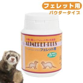 アリメぺット・プラス フェレット用(顆粒)50g フェレット 乳酸菌 整腸 サプリメント