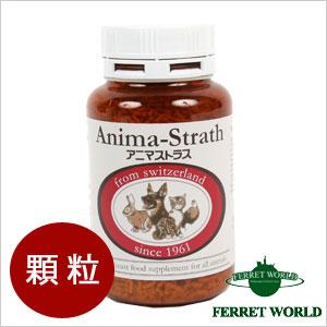 アニマストラス 顆粒タイプ100g 犬 ドッグ 猫 フェレット ウサギ 小鳥 ペット 小動物 栄養剤 酵素 酵母 健康維持 サプリメント ビタミン ミネラル アミノ酸