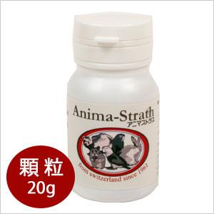 アニマストラス 顆粒タイプ20g 犬 ドッグ 猫 フェレット ウサギ 小鳥 ペット 小動物 栄養剤 酵素 酵母 健康維持 サプリメント ビタミン ミネラル アミノ酸