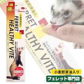 フェレット 三晃商会 フェレット ヘルシーバイト 50g【栄養補助食】 フェレット ビタミン 食欲不振