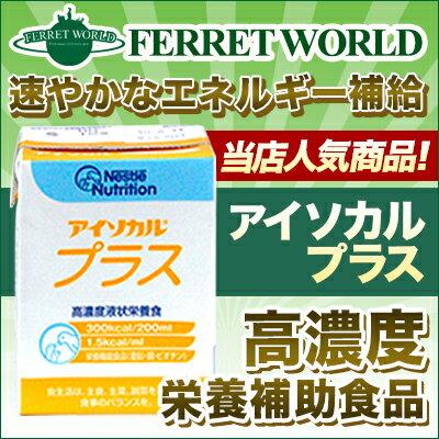 アイソカル プラス フェレット 栄養補助食 食欲 介護 病後 栄養ドリンク