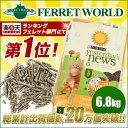 イエスタディーズニュース 6.8kg【オススメ】 フェレット/トイレ砂/トイレ/衛生用品