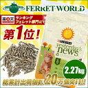 イエスタディーズニュース 2.27kg【オススメ】 フェレット/トイレ砂/トイレ/衛生用品