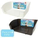 LIP4030 フェレットトイレ フェレット トイレ 衛生用品 四角トイレ 飼育用品 フェレット用トイレ フィットパン リタ…