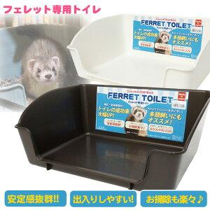 LIP4030 フェレットトイレ フェレット トイレ 衛生用品 四角トイレ 飼育用品 フェレット用トイレ フィットパン リターパン 大型トイレ