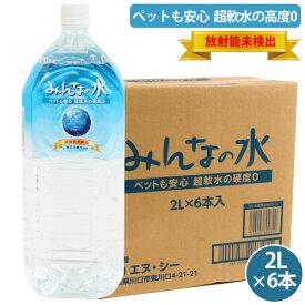 フェレット みんなの水2L1ケース(2リットル6本入り)1本あたり通常\357が\346とお買い得!【放射能未検出】 フェレット 鼬 ピュアウォーター 水 飲料水 安全 軟水 超軟水 硬度0 ペットの飲料水