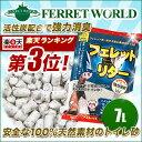 三晃商会 フェレットリター 7L フェレット/トイレ砂/トイレ/衛生用品