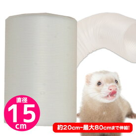 三晃商会 ジャバラトンネル15 フェレット うさぎ モルモット 小動物 おもちゃ チューブ トンネル 遊び場
