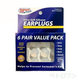 シリコン・イヤープラグ ウルトラ ソフト 6ペア(12個入り) 耳の穴にかぶせるシリコン製 耳栓