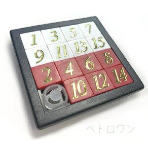 トイスミス ナンバー スライド パズル 一度は遊んだことがある!? ベーシックなパズルゲーム