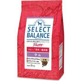 セレクトバランス パピー ラム 小粒 子犬・母犬用 3kg