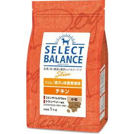 セレクトバランス スリム チキン 小粒 成犬の体重管理用 1kg