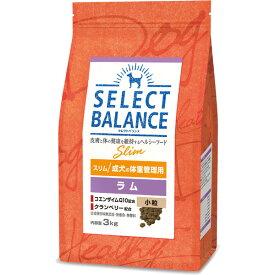 セレクトバランス スリム ラム 小粒 成犬の体重管理用 3kg