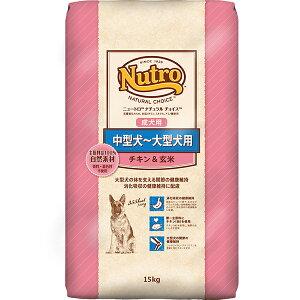 【送料無料】ニュートロ ナチュラルチョイス 中型犬〜大型犬用 成犬用 チキン&玄米 15kg
