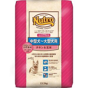 【送料無料】ニュートロ ナチュラルチョイス 中型犬〜大型犬用 エイジングケア チキン&玄米 13.5kg
