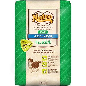 【送料無料】ニュートロ ナチュラルチョイス 中型犬〜大型犬用 成犬用 ラム&玄米 13.5kg