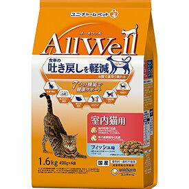 All Well 室内猫用 フィッシュ味 挽き小魚とささみフリーズドライパウダー入り 1.6kg〔2105075cd〕〔2106072cd〕