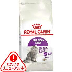 ロイヤルカナン フィーライン ヘルス ニュートリション センシブル 胃腸が敏感な成猫用 生後12ヶ月齢以上7歳まで 2kg