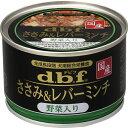 ささみ&レバーミンチ 野菜入り 150g×24缶〔17060621dw〕