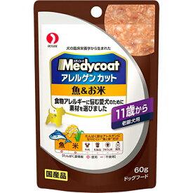 メディコート アレルゲンカット パウチ 魚&お米 11歳から 老齢犬用 60g×12コ