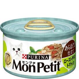 モンプチ 缶 あらほぐし仕立て ローストチキン トマト入り 85g×24缶
