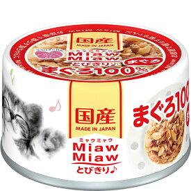 MiawMiawとびきりまぐろ まぐろ 60g×24缶 [ミャウミャウ]