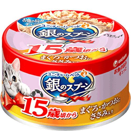 銀のスプーン 缶 15歳が近づく頃から まぐろ・かつおにささみ入り 70g×48缶〔18090830cw〕