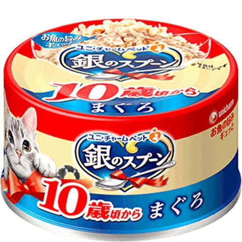 銀のスプーン 缶 10歳が近づく頃から まぐろ 70g×48缶〔18090830cw〕