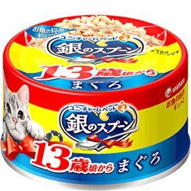 銀のスプーン 缶 13歳頃から まぐろ 70g×48缶〔20110882cw〕〔20120878cw〕