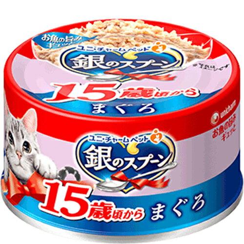 銀のスプーン 缶 15歳が近づく頃から まぐろ 70g×48缶〔18090830cw〕