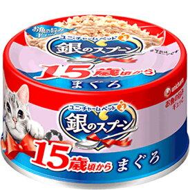 銀のスプーン 缶 15歳頃から まぐろ 70g×48缶〔20110882cw〕〔20120878cw〕