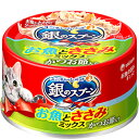 銀のスプーン 缶 お魚とささみミックス かつお節入り 70g×48缶〔17050804cw〕
