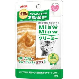 MiawMiawクリーミー 本枯れ節風味 40g ×12コ [ミャウミャウ]