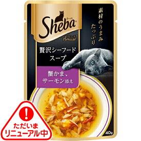 シーバ アミューズ 贅沢シーフードスープ 蟹かま サーモン添え 40g×12コ〔s07_cw〕