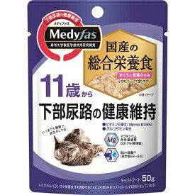 メディファスウェット 11歳から 下部尿路の健康維持 まぐろと若鶏ささみ 50g×12コ