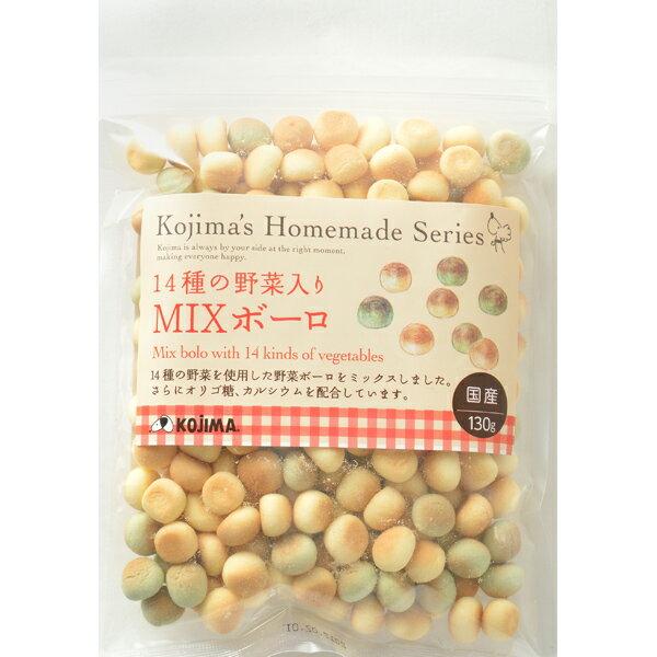 コジマ ホームメイドシリーズ 14種の野菜入り MIXボーロ 130g〔17120912do,s12_do〕