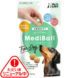 Medi Ball メディボール For Dog 15個