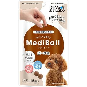 Medi Ball メディボール For Dog ビーフ味 15個