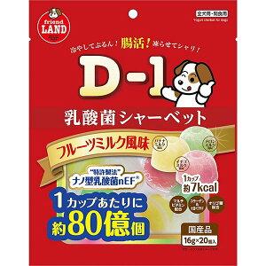 乳酸菌シャーベット フルーツミルク風味 16g×20個