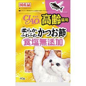 チャオ 食塩無添加 高齢猫用柔らかふわふわかつお節 40g〔19070958co〕